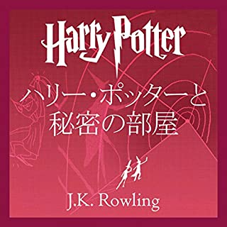 『ハリー・ポッターと秘密の部屋』のカバーアート
