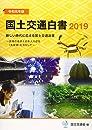 国土交通白書〈2019〉新しい時代に応える国土交通政策―技術の進歩と日本人の感性 美意識 を活かして