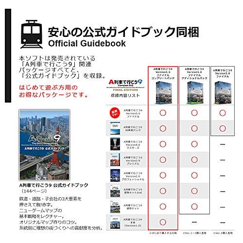 アートディンクA列車で行こう9Version5.0コンプリートパック