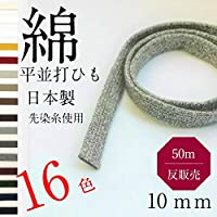 【50m巻】日本製 綿平袋紐 並打ひも サイズ(約10mm) 選べるカラーは16色