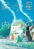 星の案内人 2巻 (芳文社コミックス)