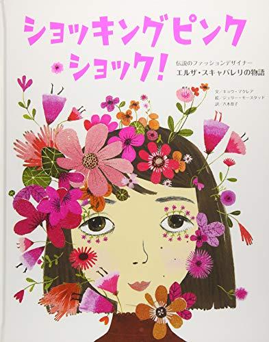 ショッキングピンク・ショック!―伝説のファッションデザイナー エルザ・スキャパレリの物語