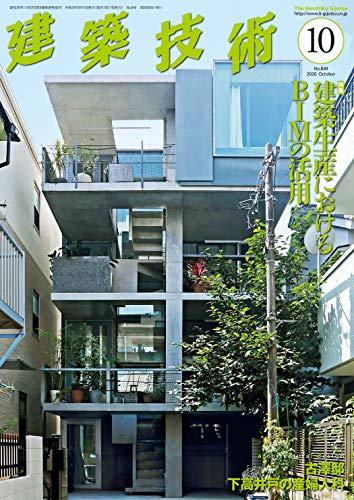 建築技術2020年10月号 建築生産におけるBIMの活用