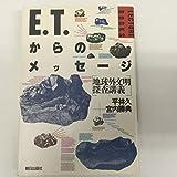 E.T.からのメッセージ―地球外文明探査講義 (LECTURE BOOKS)