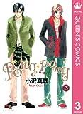 PONG☆PONG 3 (クイーンズコミックスDIGITAL)