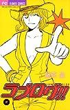 ラブログ!!(2) (フラワーコミックス)