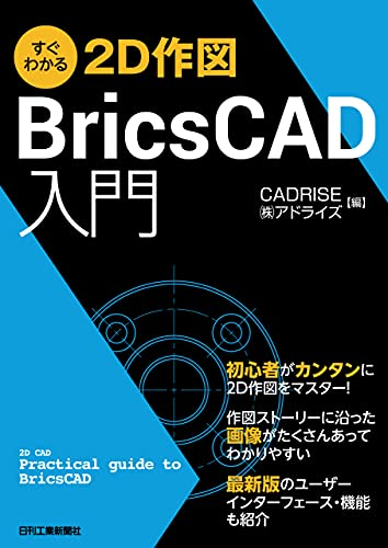 すぐわかる2D作図 BricsCAD入門