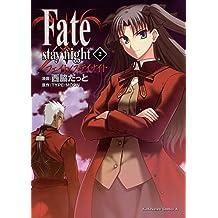 Fate/stay night(2) (角川コミックス・エース)