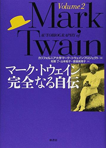 マーク・トウェイン完全なる自伝〈Volume2〉