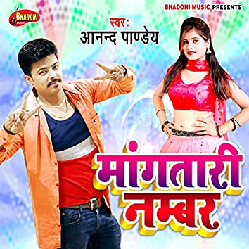 Mangtari  Number (Bhojpuri  Hit Song)