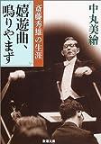 嬉遊曲、鳴りやまず―斎藤秀雄の生涯 (新潮文庫)