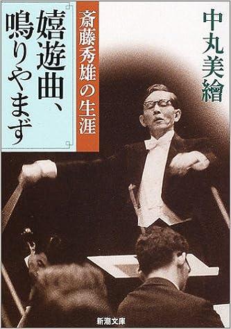 嬉遊曲、鳴りやまず―斎藤秀雄の生涯