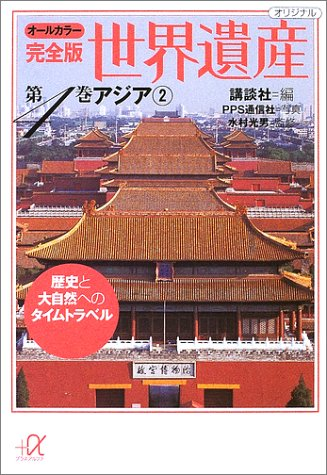 オールカラー完全版 世界遺産(4)アジア2 歴史と大自然へのタイムトラベル (講談社+α文庫)の詳細を見る