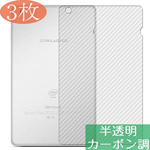 【3 Pack】 Back Screen Protector for Teclast X80 Pro 8 inch TPU Flexible Protective Screen Film Protectors 3D Carbon Fiber Skin Sticker [Not Tempered Glass]