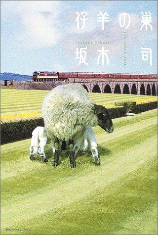 仔羊の巣 (創元クライム・クラブ)