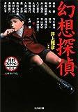 幻想探偵―異形コレクション (光文社文庫)