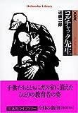 決定版 コルチャック先生 (平凡社ライブラリー)