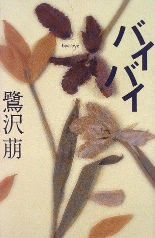 バイバイ (KADOKAWA新文芸)