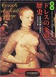 図説 ドレスの下の歴史―女性の衣装と身体の2000年