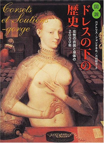 図説 ドレスの下の歴史―女性の衣装と身体の2000年の詳細を見る