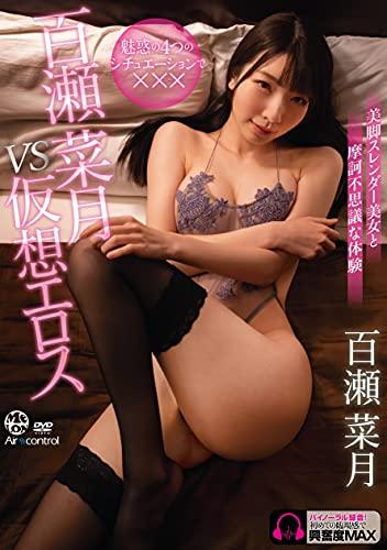 百瀬菜月vs仮想エロス Aircontrol [DVD]