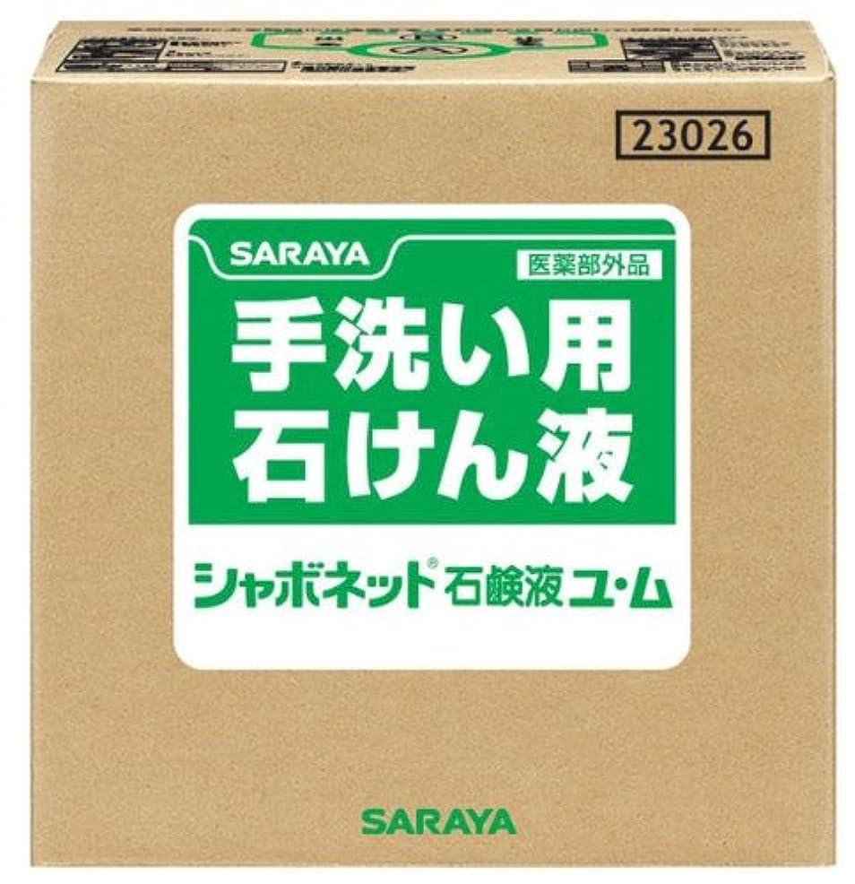 エアコンファブリック翻訳するサラヤ シャボネット 石鹸液ユ?ム 20kg×1箱 BIB【同梱?代引不可】