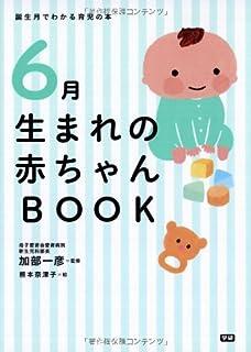 6月生まれの赤ちゃんBOOK (誕生月でわかる育児の本)