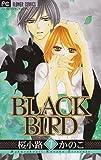 BLACK BIRD (7) (Betsucomiフラワーコミックス)