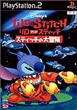 「リロ&スティッチ スティッチの大冒険」の画像