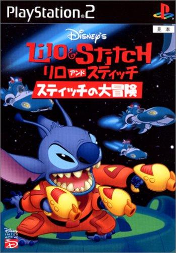 リロ&スティッチ ~スティッチの大冒険~