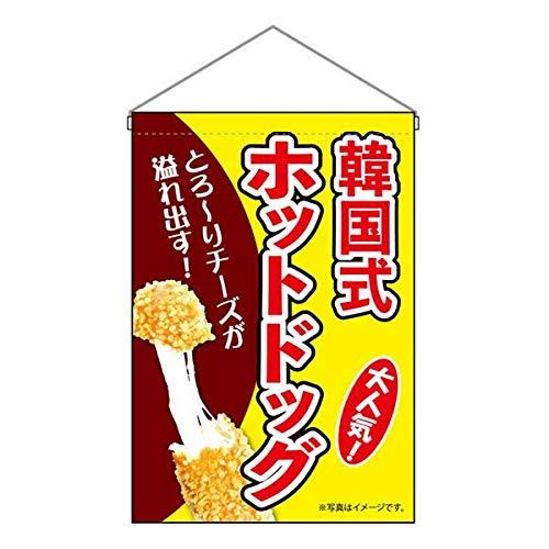 吊下旗 韓国式ホットドッグ 黄 No.9497 (受注生産)