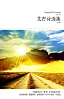 Ai Qing poems collection (all this)(Chinese Edition)