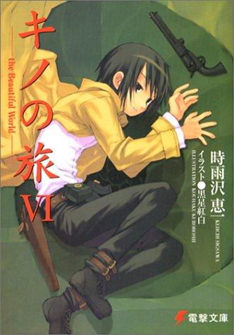 キノの旅 (6) The Beautiful World (電撃文庫)