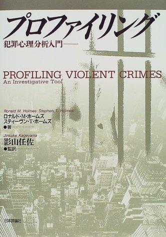 プロファイリング―犯罪心理分析入門