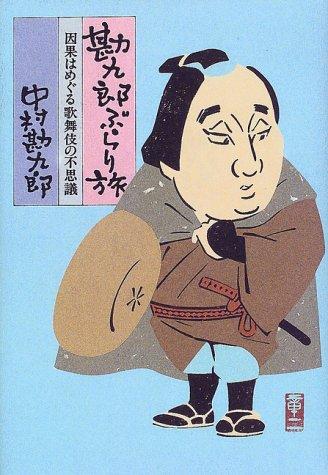 勘九郎ぶらり旅 因果はめぐる 歌舞伎の不思議