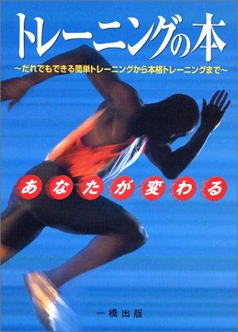 あなたが変わるトレーニングの本―だれでもできる簡単トレーニングから本格トレーニングまで