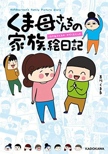 KADOKAWA『くま母さんちの家族絵日記』