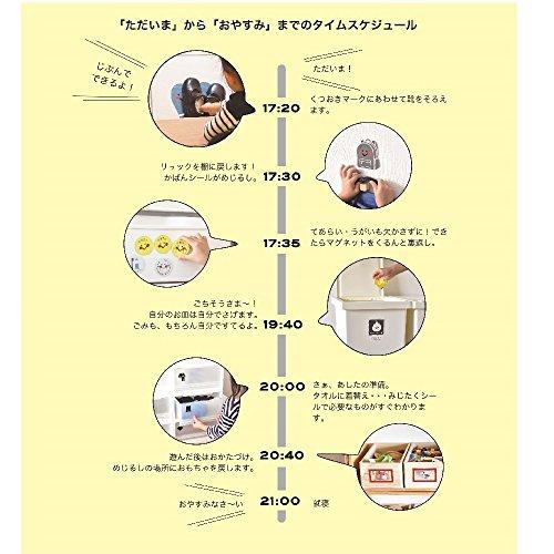 学研ステイフル OHMかばんおきシール ランドセル AM04047 5枚