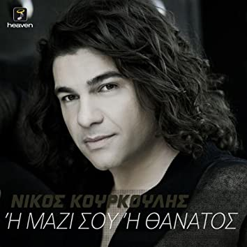 Mazi Sou h Thanatos