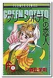 グリーンポテトの恋人 (フラワーコミックス 茉莉selections)