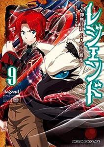 レジェンド(9) (ドラゴンコミックスエイジ)