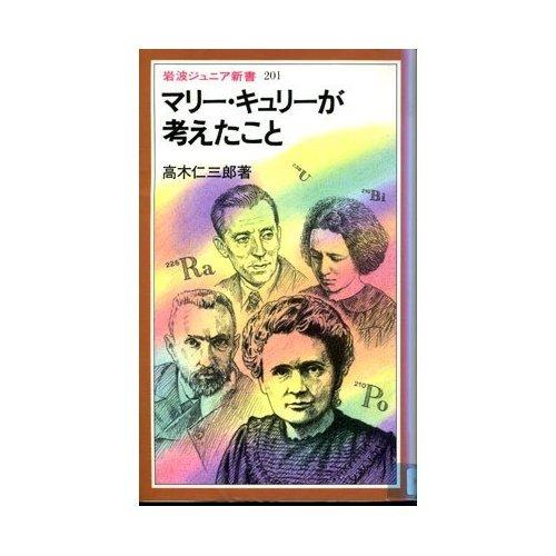 マリー・キュリーが考えたこと (岩波ジュニア新書)