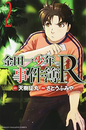 金田一少年の事件簿R(2) (講談社コミックス)の詳細を見る