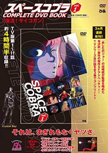 「スペースコブラ COMPLETE DVD BOOK」vol.1 ()