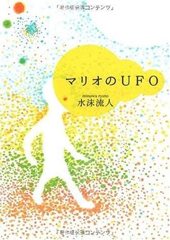 マリオのUFO (MF文庫ダ・ヴィンチ)