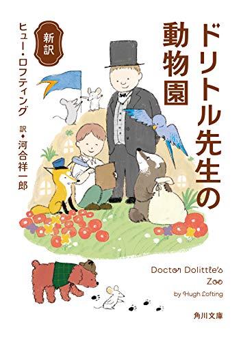 新訳 ドリトル先生の動物園 (角川文庫)