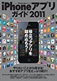 iPhone Fan Special iPhoneアプリガイド 2011 (マイコミムック) (MYCOMムック iPhone Fan Special)