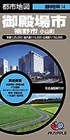 都市地図 静岡県 御殿場市 裾野市・小山町 (地図 | マップル)