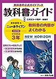 中学教科書ガイド 東京書籍版 英語 3年