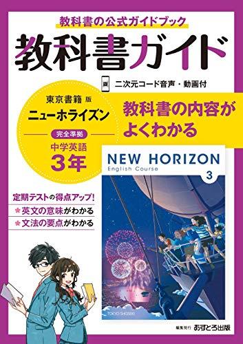 中学教科書ガイド 英語 3年 東京書籍版